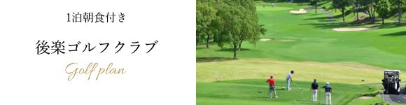 【後楽ゴルフ倶楽部】ゴルフ宿泊プラン