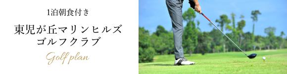 【東児が丘マリンヒルズゴルフクラブ】ゴルフ宿泊プラン