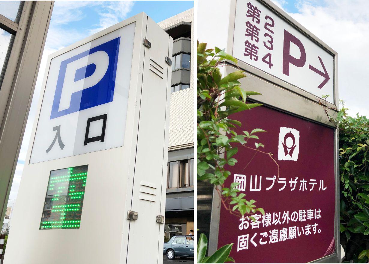 駐車優待のご案内
