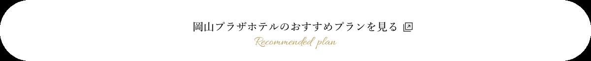 岡山プラザホテルのおすすめプランを見る